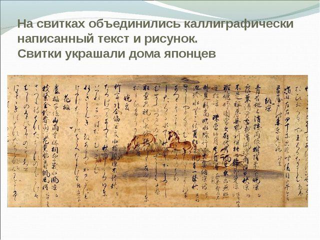 На свитках объединились каллиграфически написанный текст и рисунок. Свитки ук...