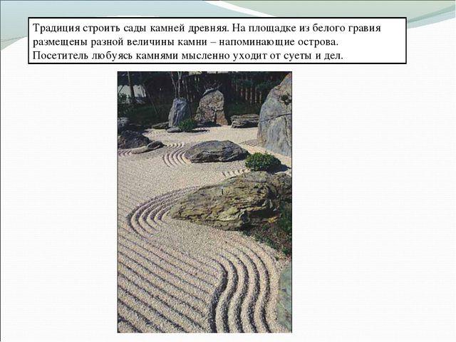 Традиция строить сады камней древняя. На площадке из белого гравия размещены...