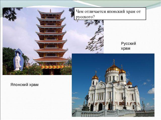 Японский храм Русский храм Чем отличается японский храм от русского?