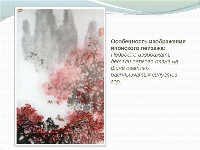 Особенность изображения японского пейзажа: Подробно изображать детали первого...