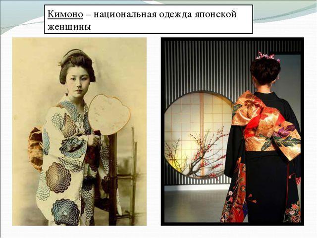 Кимоно – национальная одежда японской женщины