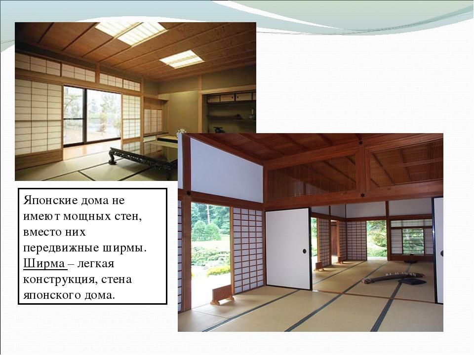 Японские дома не имеют мощных стен, вместо них передвижные ширмы. Ширма – лег...