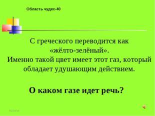 * Область чудес-40 С греческого переводится как «жёлто-зелёный». Именно такой