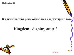 * My English- 20 К каким частям речи относятся следующие слова: Kingdom, dign