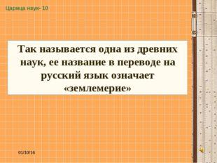 Так называется одна из древних наук, ее название в переводе на русский язык о