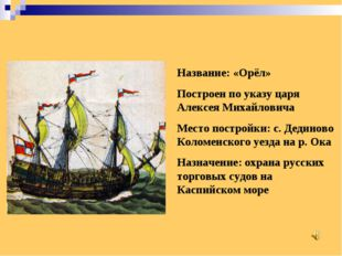 Название: «Орёл» Построен по указу царя Алексея Михайловича Место постройки: