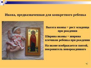 Высота иконы = рост младенца при рождении Ширина иконы = ширина плечиков ребе