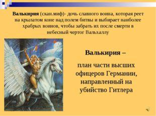 Валькирия (скан.миф)- дочь славного воина, которая реет на крылатом коне над