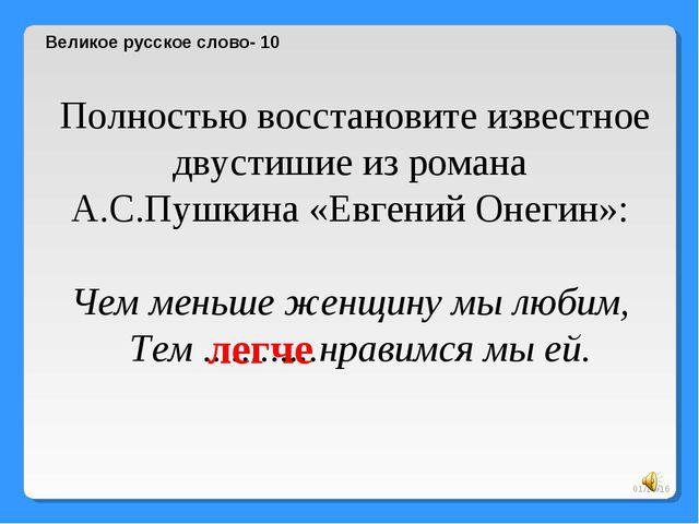 * Великое русское слово- 10 Полностью восстановите известное двустишие из ром...