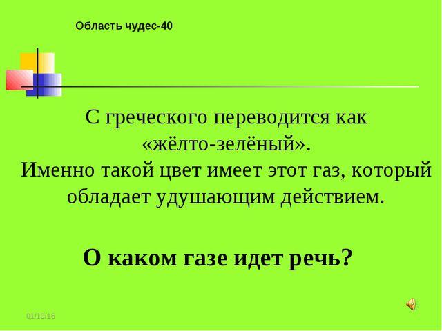 * Область чудес-40 С греческого переводится как «жёлто-зелёный». Именно такой...