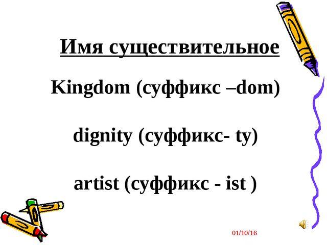 * Kingdom (суффикс –dom) dignity (суффикс- ty) artist (суффикс - ist ) Имя су...