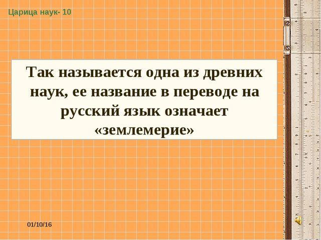 Так называется одна из древних наук, ее название в переводе на русский язык о...