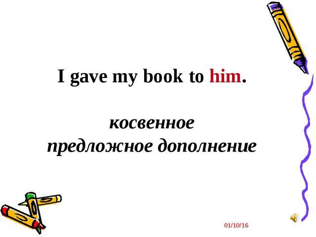 * I gave my book to him. косвенное предложное дополнение