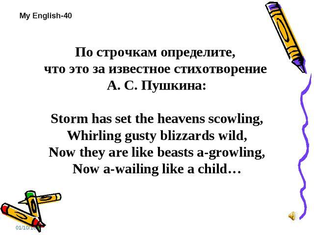 * My English-40 По строчкам определите, что это за известное стихотворение А....