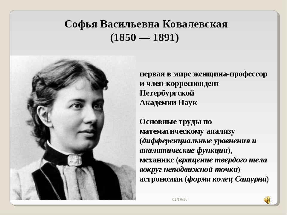 Софья Васильевна Ковалевская (1850 — 1891) * первая в мире женщина-профессор...