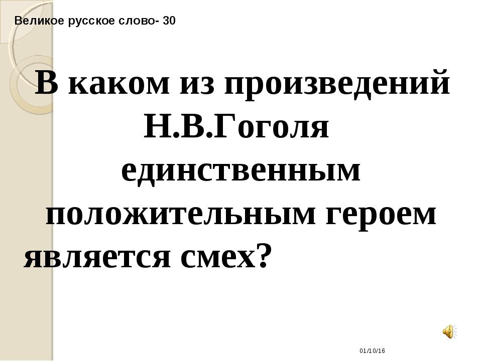 * В каком из произведений Н.В.Гоголя единственным положительным героем являет...