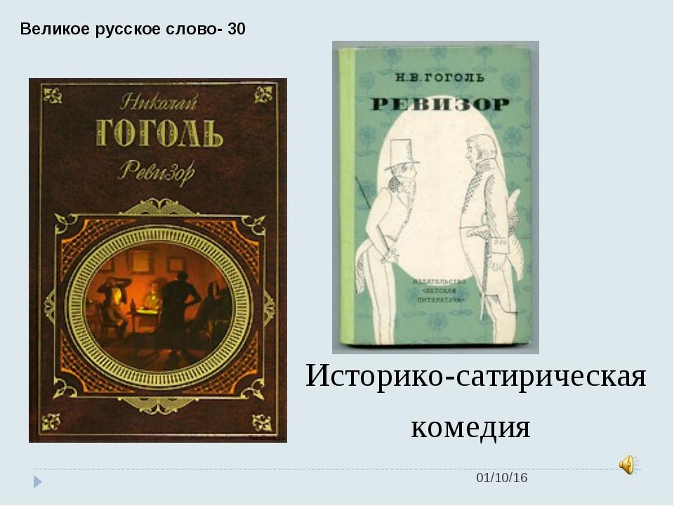 * Великое русское слово- 30 Историко-сатирическая комедия