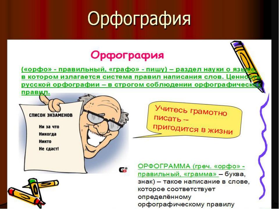 * Великое русское слово- 400
