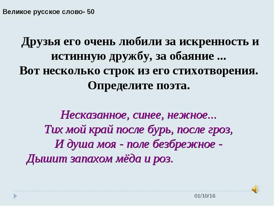 * Великое русское слово- 50 Друзья его очень любили за искренность и истинную...