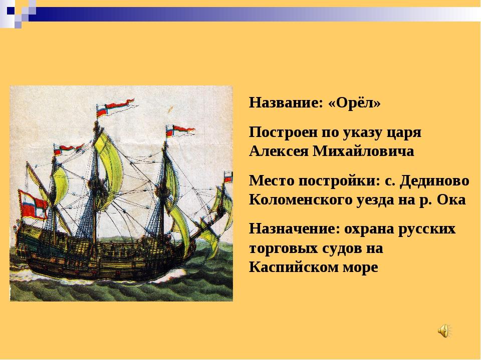 Название: «Орёл» Построен по указу царя Алексея Михайловича Место постройки:...