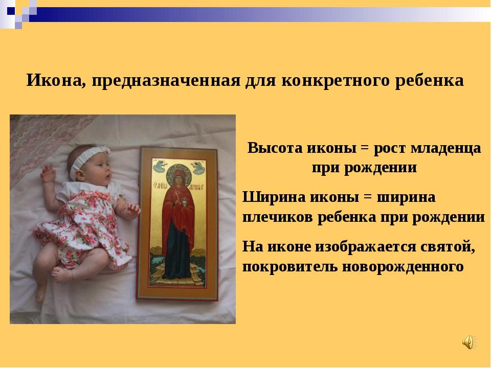 Высота иконы = рост младенца при рождении Ширина иконы = ширина плечиков ребе...