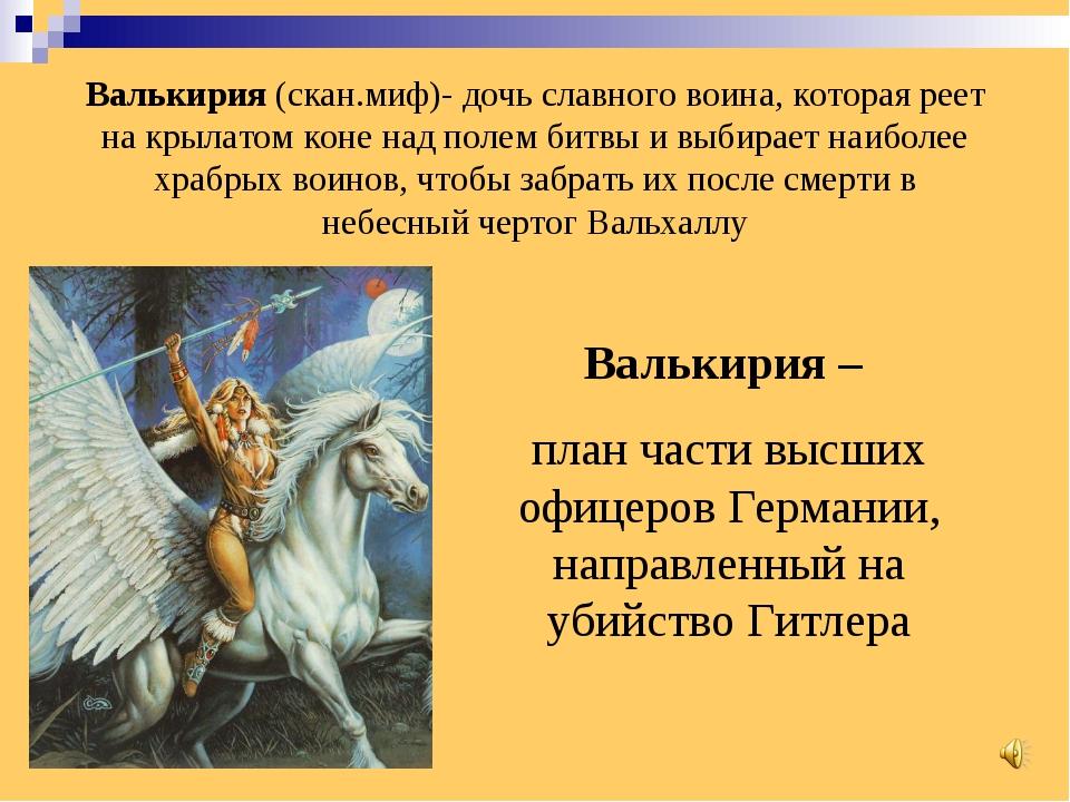 Валькирия (скан.миф)- дочь славного воина, которая реет на крылатом коне над...