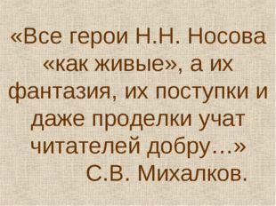 «Все герои Н.Н. Носова «как живые», а их фантазия, их поступки и даже проделк