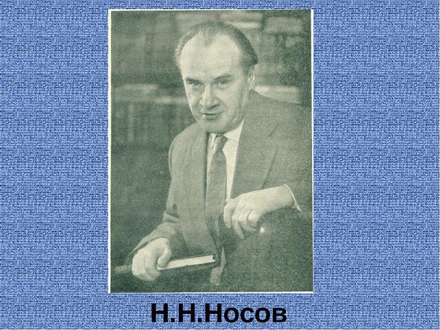 Н.Н.Носов