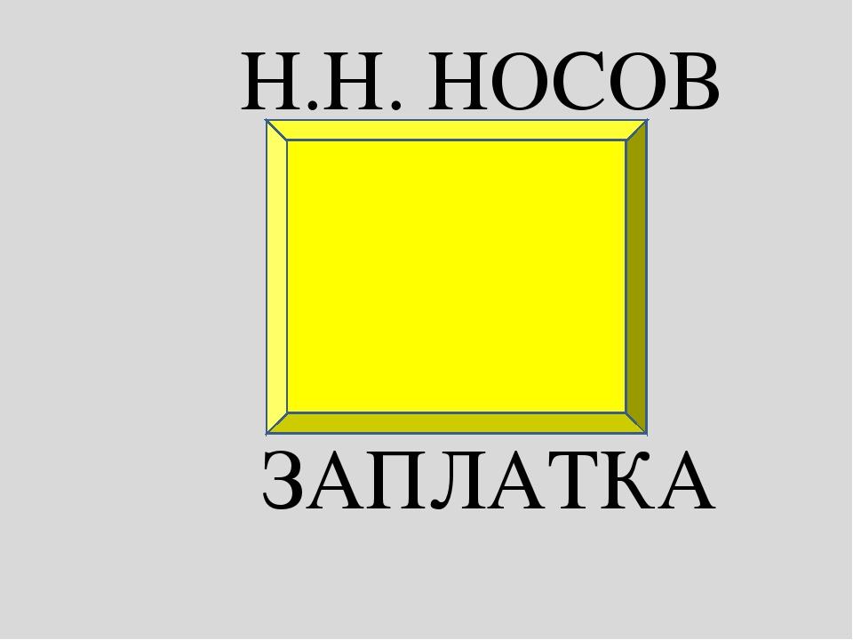 Н.Н. НОСОВ ЗАПЛАТКА