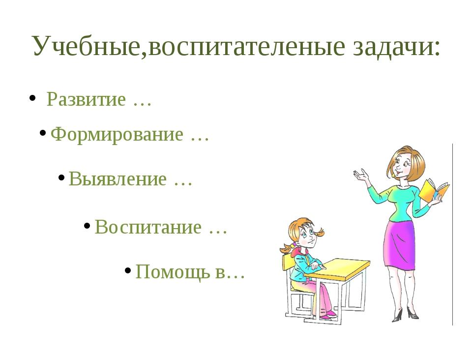 Учебные,воспитателеные задачи: Развитие … Формирование … Выявление … Воспитан...