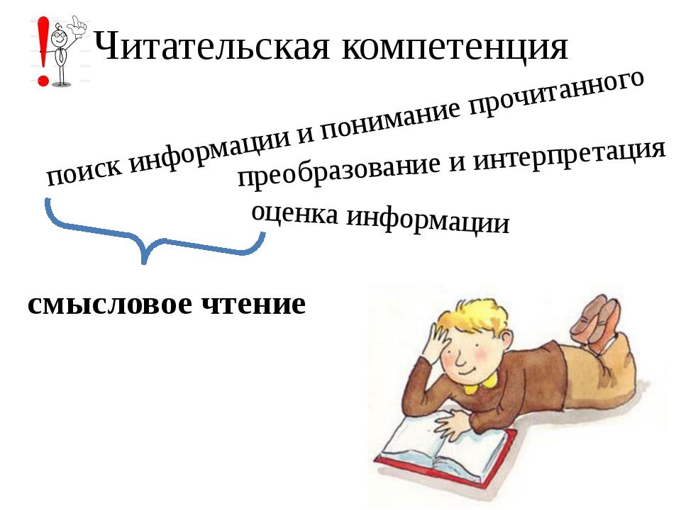 Читательская компетенция поиск информации и понимание прочитанного преобразов...