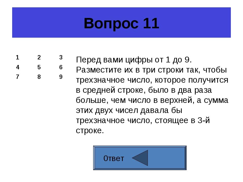 Вопрос 11 0твет Перед вами цифры от 1 до 9. Разместите их в три строки так, ч...