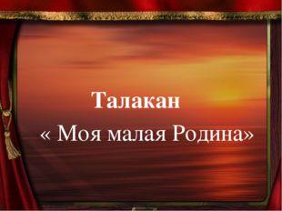 Талакан    « Моя малая Родина»