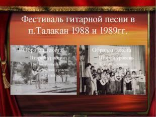 Фестиваль гитарной песни в п.Талакан 1988 и 1989гг.