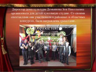 Директор дома культуры Демьянова Зоя Николаевна организовала для детей куколь