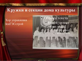 Кружки и секции дома культуры    Хор управления  ЗеяГЭСстрой