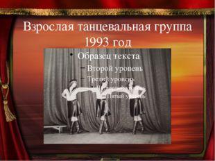 Взрослая танцевальная группа 1993 год