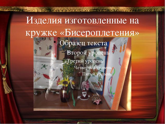 Изделия изготовленные на кружке «Бисероплетения»