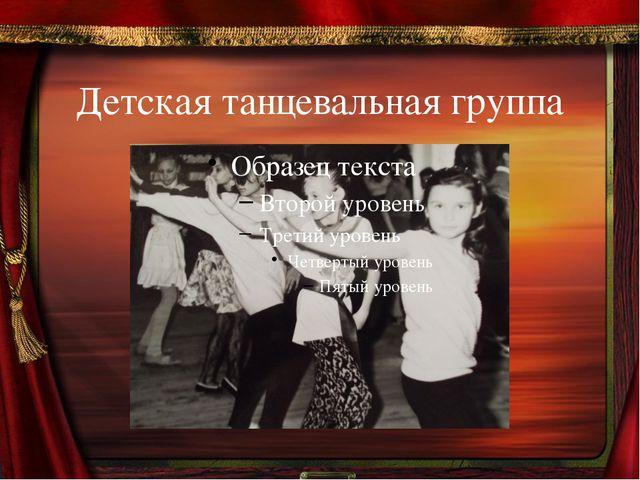 Детская танцевальная группа