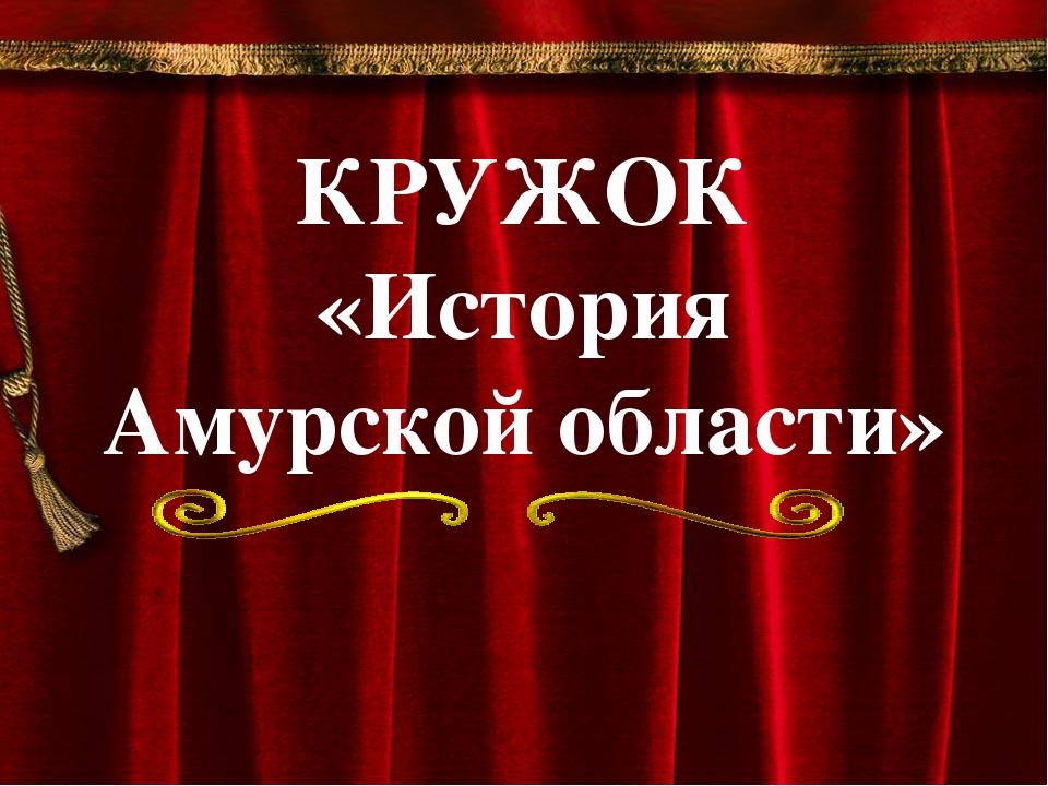 КРУЖОК  «История Амурской области»