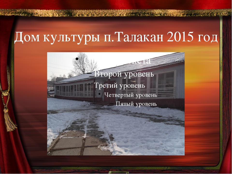 Дом культуры п.Талакан 2015 год