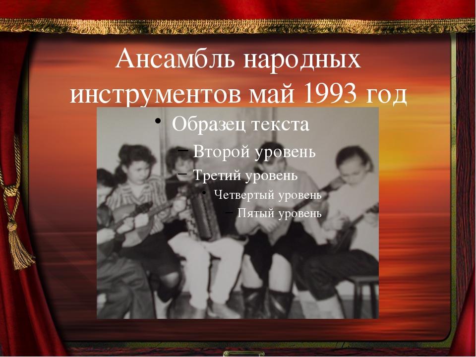 Ансамбль народных инструментов май 1993 год