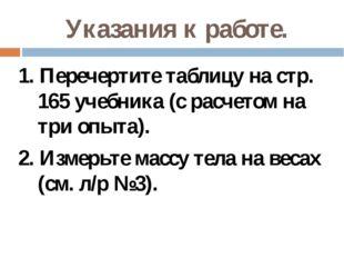 Указания к работе. 1. Перечертите таблицу на стр. 165 учебника (с расчетом на