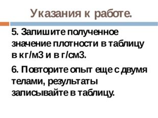 Указания к работе. 5. Запишите полученное значение плотности в таблицу в кг/м