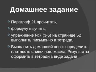 Домашнее задание Параграф 21 прочитать, формулу выучить, упражнение №7 (3-5)