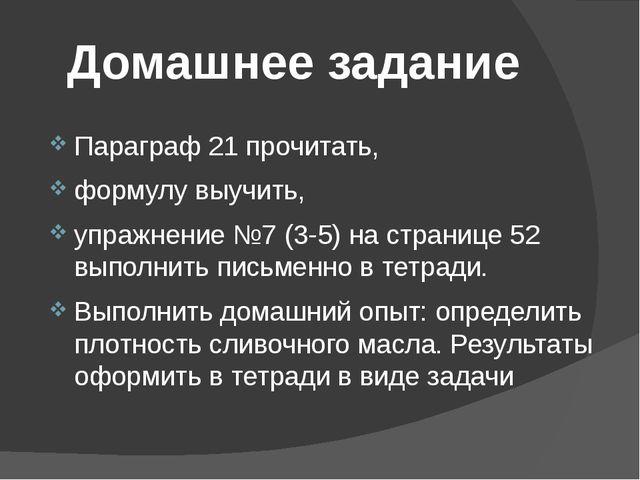 Домашнее задание Параграф 21 прочитать, формулу выучить, упражнение №7 (3-5)...