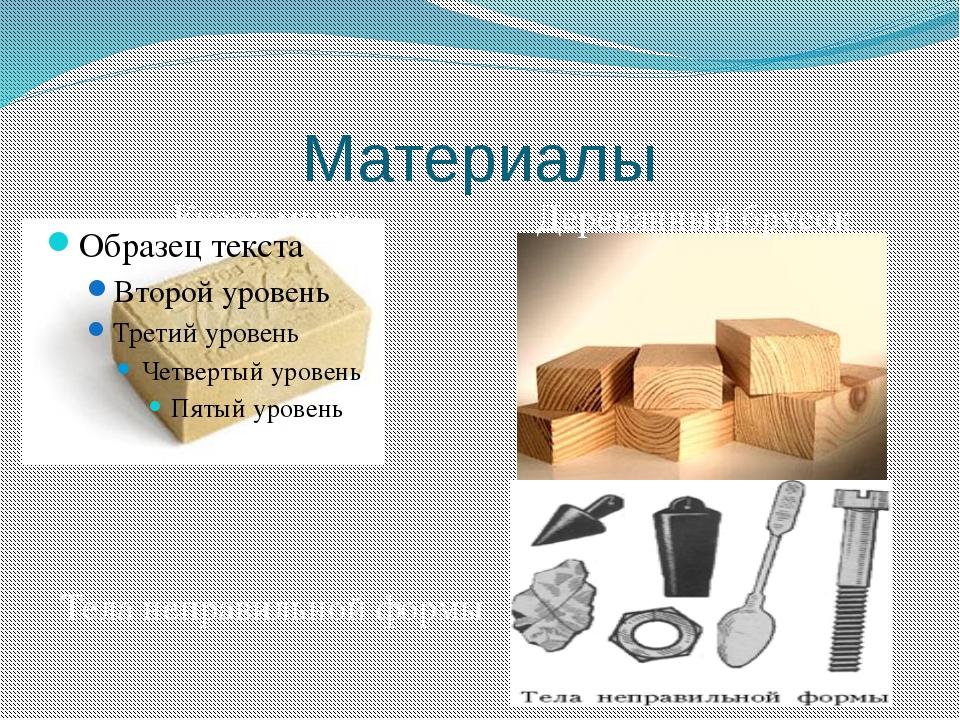 Материалы Кусок мыла Деревянный брусок Тела неправильной формы