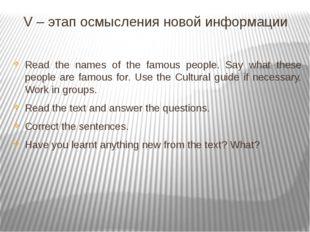 V – этап осмысления новой информации Read the names of the famous people. Sa