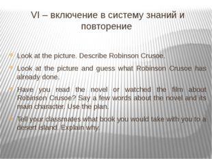 VI – включение в систему знаний и повторение Look at the picture. Describe R