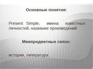 Основные понятия: Present Simple, имена известных личностей, название произв